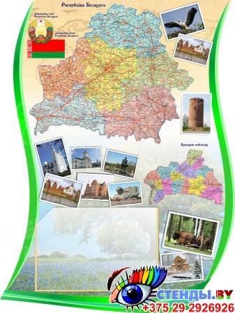Стендовая композиция Вакол Свету. Родны край на белорусском языке в кабинет географии 1800*1050мм Изображение #1