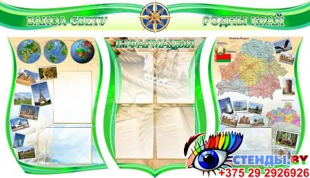 Стендовая композиция Вакол Свету. Родны край на белорусском языке в кабинет географии 1800*1050мм