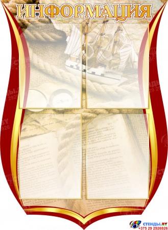 Стендовая композиция Вокруг Света в кабинет географии в золотисто- бордовых тонах 1800*1050мм Изображение #2