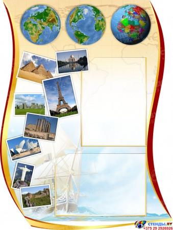 Стендовая композиция Вокруг Света в кабинет географии в золотисто- бордовых тонах 1800*1050мм Изображение #3