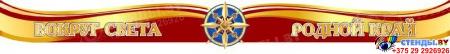 Стендовая композиция Вокруг Света в кабинет географии в золотисто- бордовых тонах 1800*1050мм Изображение #4