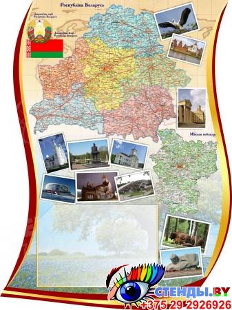 Стендовая композиция Вакол свету. Родны край в кабинет географии на белорусском языке 1800*1050мм Изображение #1