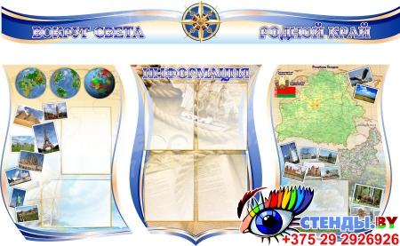 Стендовая композиция Вокруг Света в кабинет географии 1800*1050мм
