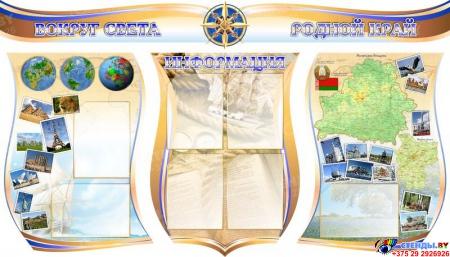 Стендовая композиция Вокруг Света в кабинет географии в бежево-коричневых тонах 1800*1050мм