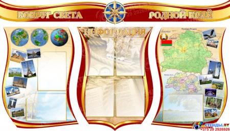 Стендовая композиция Вокруг Света в кабинет географии в золотисто- бордовых тонах 1800*1050мм
