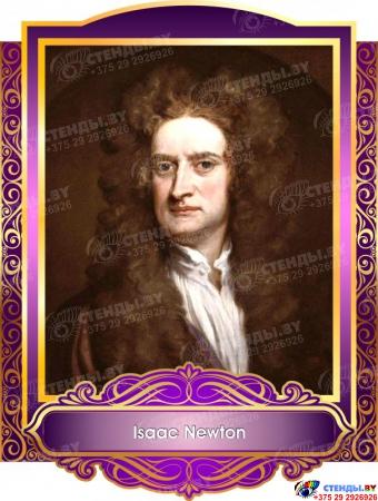 Комплект портретов Знаменитые Британцы для кабинета английского языка в золотисто-сиреневых тонах 260*350 мм Изображение #1