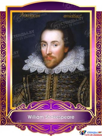Комплект портретов Знаменитые Британцы для кабинета английского языка в золотисто-сиреневых тонах 260*350 мм Изображение #3
