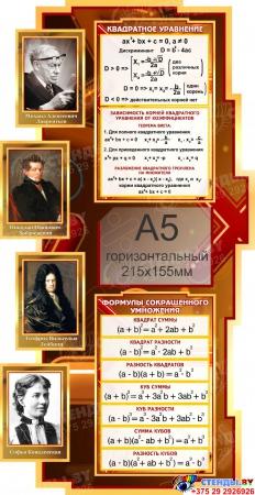 Стенд в кабинет Математики Математика вокруг нас с формулами и тригономертической таблицей 1800*995мм Изображение #2