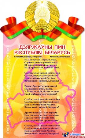 Комплект стендов Герб, Гимн, Флаг Республики Беларусь фигурный желто-сиреневый  500*305мм Изображение #1