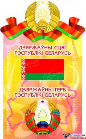 Комплект стендов Герб, Гимн, Флаг Республики Беларусь фигурный желто-сиреневый  500*305мм Изображение #2