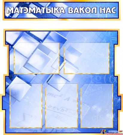 Стенд в кабинет Математики Матэматыка вакол нас на белорусском языке  1800*995мм Изображение #1