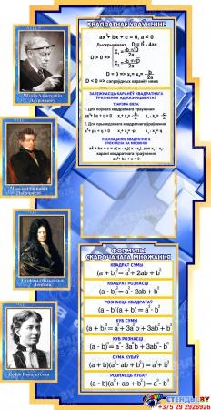 Стенд в кабинет Математики Матэматыка вакол нас на белорусском языке  1800*995мм Изображение #2