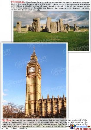 Стенд THE UNITED KINGDOM  OF GREAT BRITAIN AND NORTHERN IRELAND 700*850 мм Изображение #1