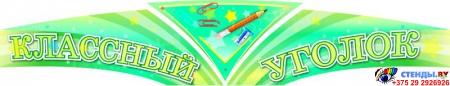 Стенд Классный уголок фигурный в светло-зеленых тонах 1500*960мм Изображение #1