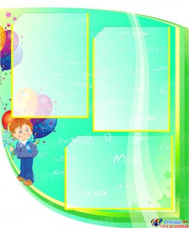 Стенд Классный уголок фигурный в светло-зеленых тонах 1500*960мм Изображение #2