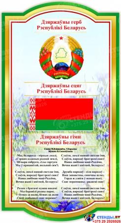 Стенд-композиция Символика Республики Беларусь на белорусском языке 2610*1000 мм Изображение #2