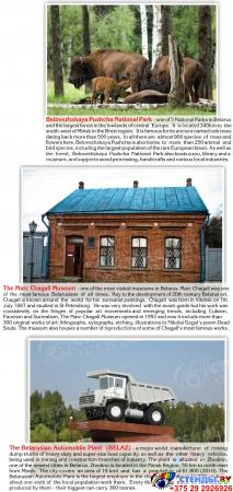 Стенд Достопримечательности Беларуси на английском языке в золотисто-коричневых тонах 700*850 мм Изображение #1