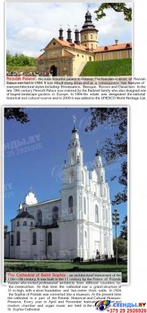 Стенд Достопримечательности Беларуси на английском языке в золотисто-коричневых тонах 700*850 мм Изображение #2