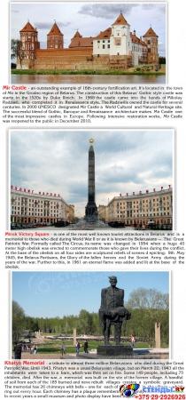 Стенд Достопримечательности Беларуси на английском языке в золотисто-коричневых тонах 700*850 мм Изображение #4
