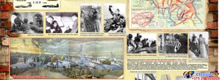 Стенд Сталинградская битва на тему  ВОВ размер 790*1100мм без карманов Изображение #1