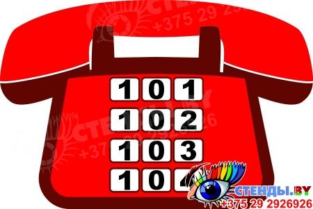 Табличка телефон с номерами неотложных служб 300*200 мм
