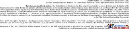 Стенд Достопримечательности США на английском языке в золотисто-зеленых тонах 600*750 мм Изображение #1