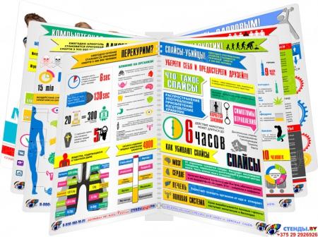 Вертушка-книжка информационная Мы Выбираем Жизнь