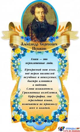 Стенд-композиция Слово о Языке Русском в сине-оранжевых тонах  2860 х1360 мм Изображение #1