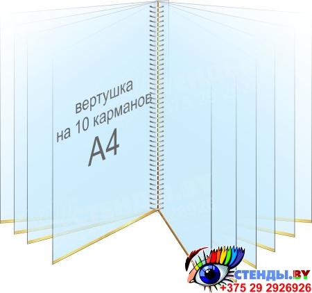Перекидная система (вертушка) на 10 карманов А4