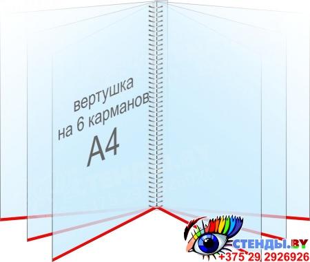 Вертушка-книжка на 6 карманов А4