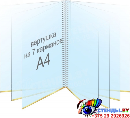 Вертушка-книжка на 7 карманов А4