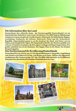 Стенд  INFORMATION  в кабинет немецкого языка желто-зеленый 1680*770мм Изображение #1