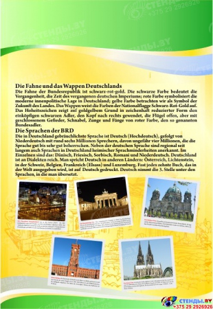 Стенд  INFORMATION  в кабинет немецкого языка желто-зеленый 1680*770мм Изображение #4