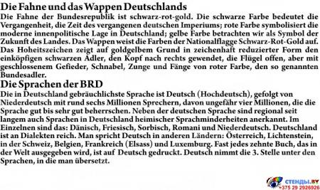 Стенд  INFORMATION  в кабинет немецкого языка желто-зеленый 1680*770мм Изображение #7