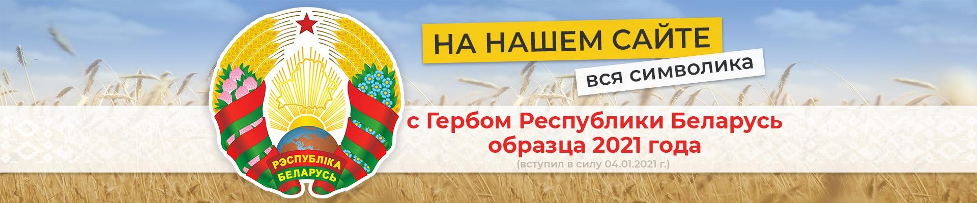 Герб Республики Беларусь образца 2021 года