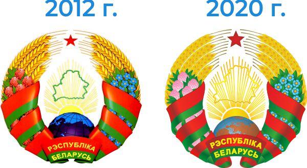 Герб Республики Беларусь с июля 2020 года в сравнении со старым