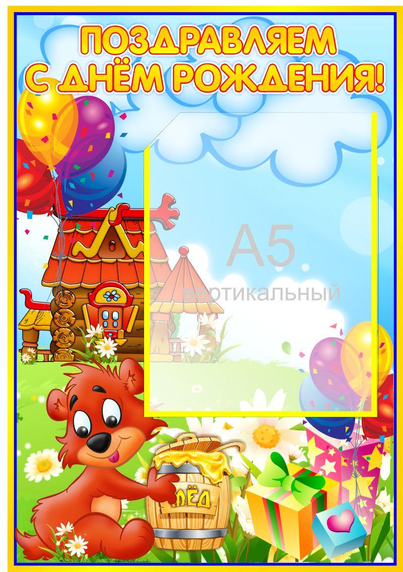 стенд наши праздники для поздравлений наброски